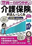 世界一わかりやすい 介護保険のきほんとしくみ 2018年版