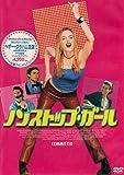 ノンストップ・ガール [DVD]
