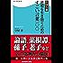 中国古典 逆境を生き抜くためのすごい言葉一〇〇 (角川SSC新書)