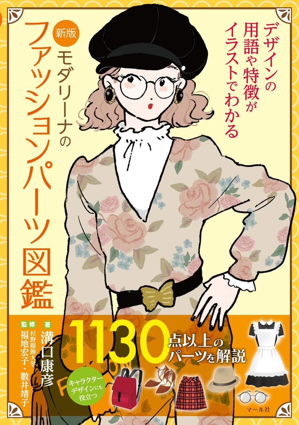 ファッション用語 本