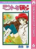 ミントな僕ら 6 (りぼんマスコットコミックスDIGITAL)