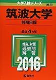 筑波大学(前期日程) (2016年版大学入試シリーズ)