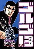 ゴルゴ13(96) (ビッグコミックス)