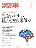 月刊薬事 2019年 01 月号 [雑誌] (特集:見逃してはいけない!  間違いやすい抗てんかん薬処方)