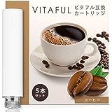 Delic(JP) VITAFUL ビタフル 互換カートリッジ 5本 コーヒー ホワイト 交換用 アトマイザー フレーバーカートリッジ