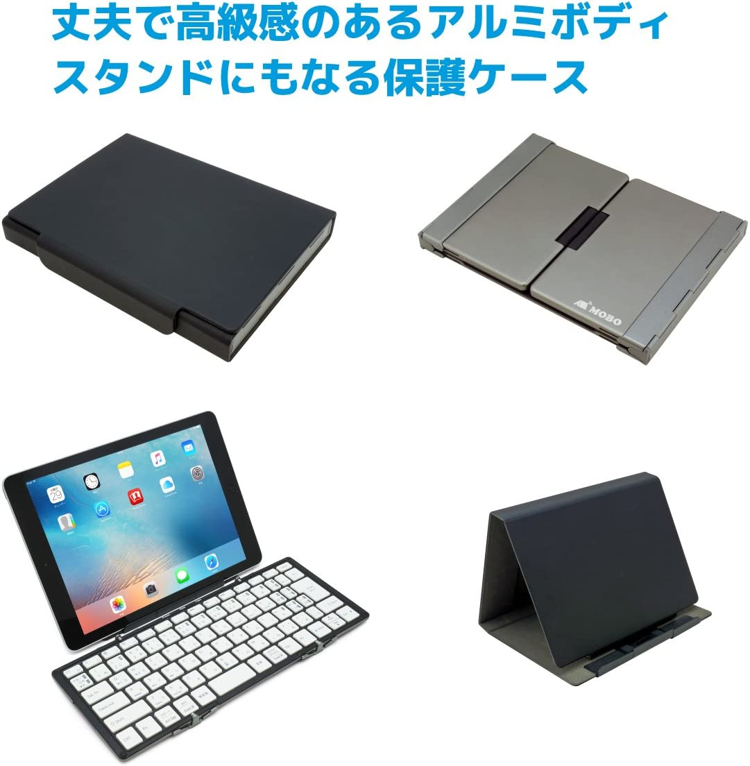 MOBO 折りたたみ型 Bluetooth 日本語配列 キーボード【 ブラック 】専用ケース兼スタンド付き 「 MOBO Keyboard 」 AM-KTF83J-GB