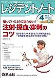 レジデントノート 2014年4月号 Vol.16 No.1 知っているようで知らない!  注射・採血・穿刺のコツ〜基本手順やよくあるトラブルの解決法など、一歩飛躍するためのワザを身につける!