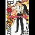 BLOODY MONDAY(5) (週刊少年マガジンコミックス)