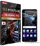 【 Huawei P10 ガラスフィルム 】 ファーウェイ P10 液晶保護 フィルム 約3倍の強度( 日本製 ) 硬度9H OVER's ガラスザムライ[割れたら交換 365日]