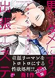 男をダメにする出張エステ【コミックス版】 (eXピアス)