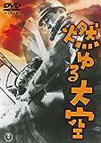 燃ゆる大空 [東宝DVD名作セレクション]