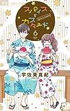 スパイスとカスタード (6) (フラワーコミックス)