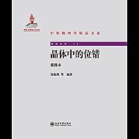 中外物理学精品书系:晶体中的位错(重排本)