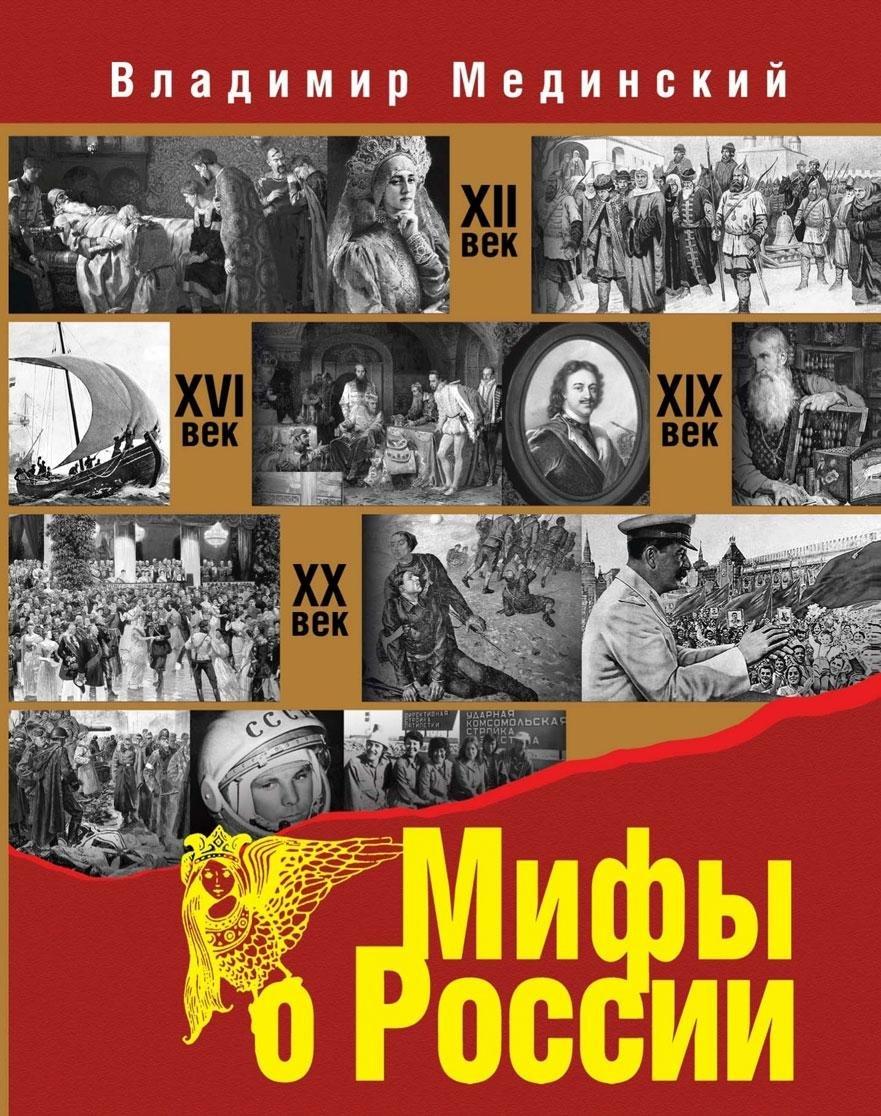 Download Mify o Rossii (podarochnoe izdanie) PDF