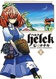 Helck 2 (2) (裏少年サンデーコミックス)