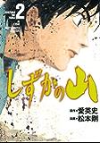 しずかの山(2) (イブニングコミックス)