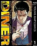 DINER ダイナー 1 (ヤングジャンプコミックスDIGITAL)