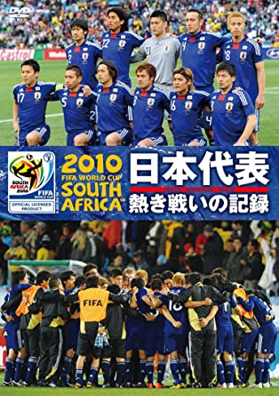 Amazon.co.jp | 2010 FIFA ワー...