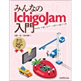 みんなのIchigoJam入門  BASICで楽しむゲーム作りと電子工作