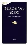 日本人の知らない武士道 (文春新書)