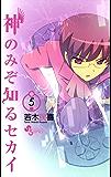 神のみぞ知るセカイ(5) (少年サンデーコミックス)