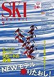 月刊スキーグラフィック7月号