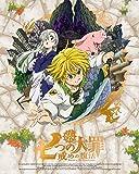 七つの大罪 戒めの復活1(完全生産限定版) [DVD]