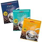 AZ-2082 ブルックス ドリップバッグコーヒー 3種お試しセット 計45袋 ブラジル グアテマラ キリマンジャロ 珈琲 BROOK'S BROOKS