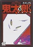 ゲゲゲの鬼太郎 5 豆腐小僧 (中公文庫 コミック版 み 1-9)