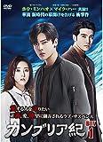 [DVD]カンブリア紀 DVD-BOX1