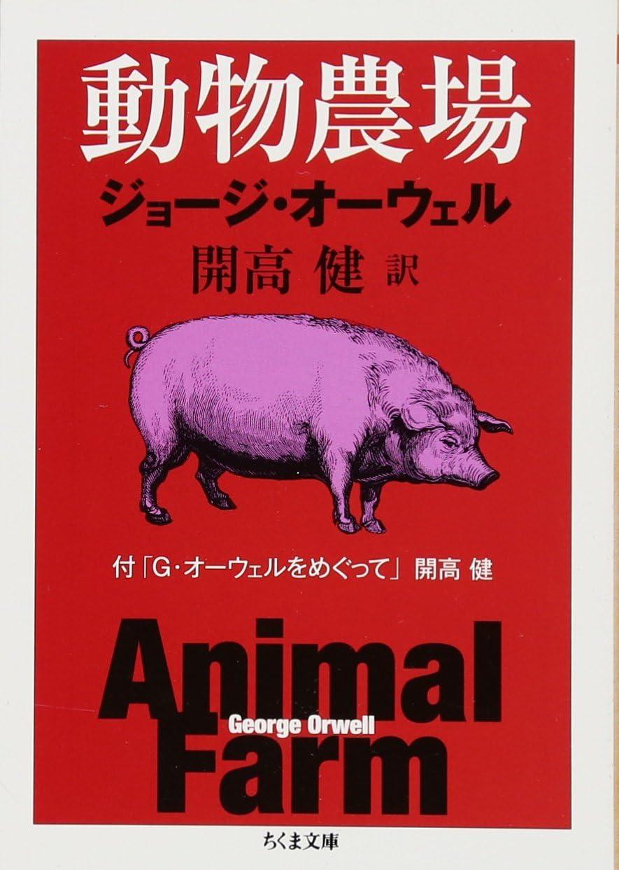 ジョージ・オーウェル『動物農場』