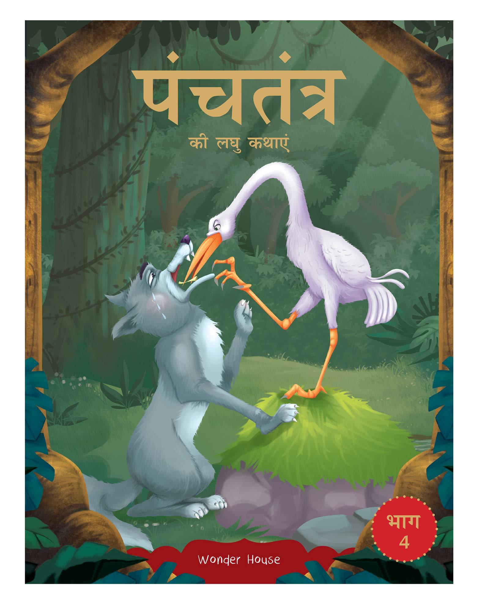 Panchatantra ki Laghu Kathayen – Volume 4: Illustrated Witty Moral Stories For Kids In Hindi