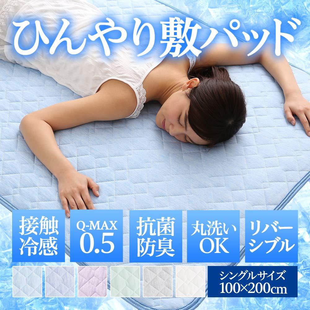 【リバーシブル】最強接触冷感&ワッフル素材敷きパッド ★おすすめ