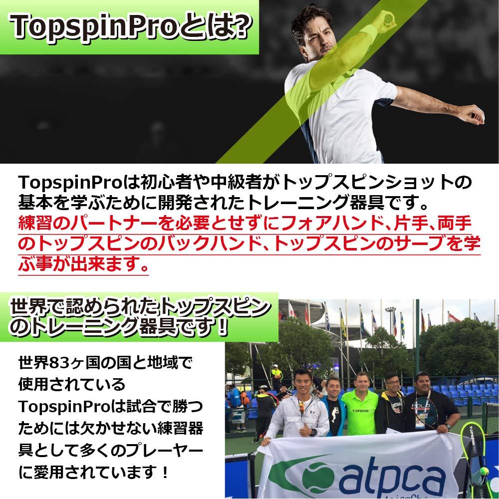 a6e0ebee85b0c Amazon | 世界ランカーも認めた【1日2分でトップスピンを学ぶ】TopspinPro(トップスピンプロ) 世界83ヶ国で愛用 テニス練習器具  テニス練習 テニストレーニング テニス ...