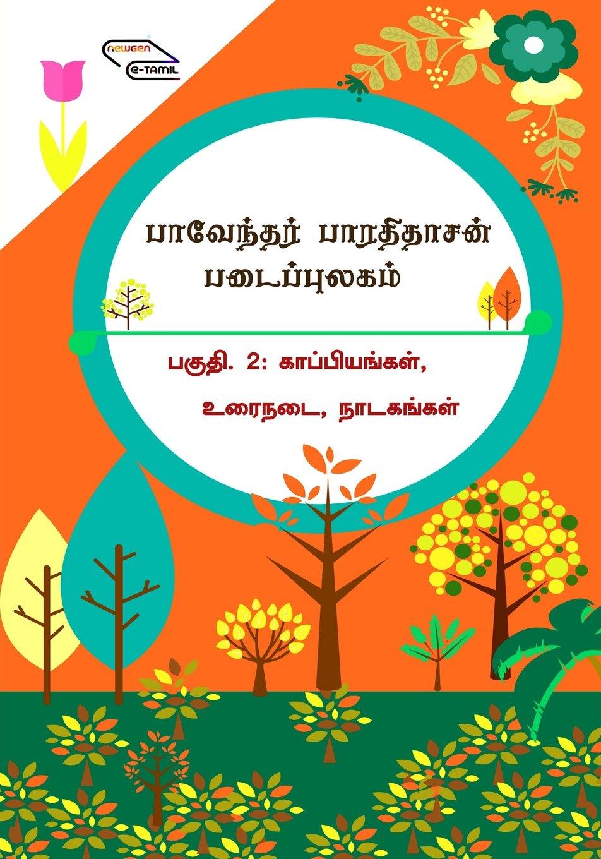 Bharathidasan Poems Download