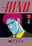 DINO(7)攻防
