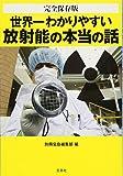 完全保存版 世界一わかりやすい放射能の本当の話 (宝島SUGOI文庫)