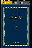 塔木德:犹太人眼中的第二部《圣经》(精华版) (N 塔木德)