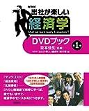 「出社が楽しい経済学」DVDブック 第1巻