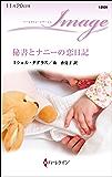 秘書とナニーの恋日記 (ハーレクイン・イマージュ)