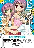 お兄ちゃんビフォーアフター 2 (バンブー・コミックス MOMO SELECTION)