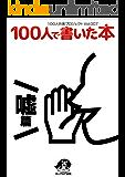 100人で書いた本~嘘篇~[正式版]