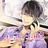オリジナルシチュエーションCD「リミット・コール2」