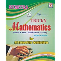 Sumitra Tricky Mathematics for All Competitive Examinations