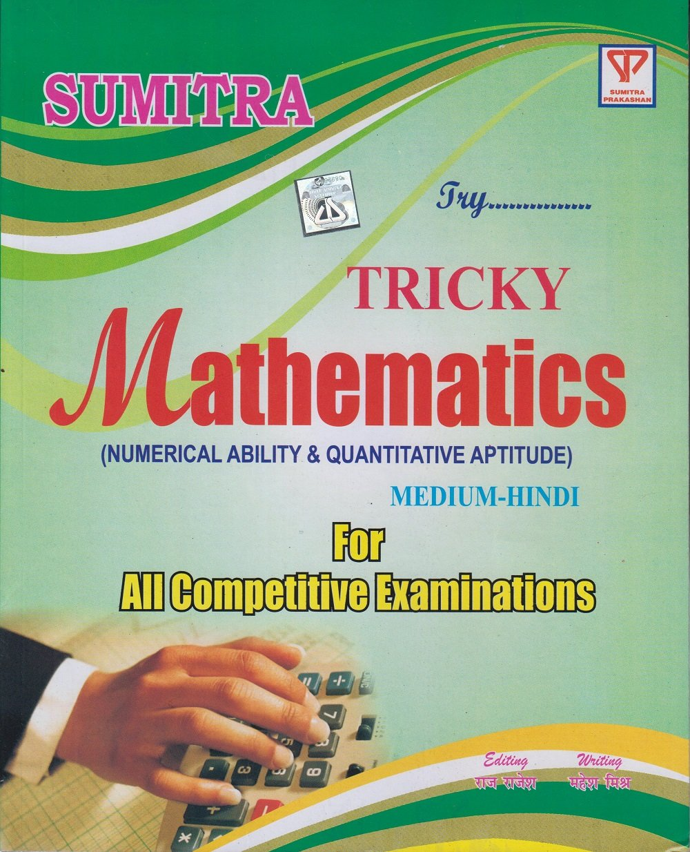 Buy Sumitra Tricky Mathematics for All Competitive Examinations Book ...