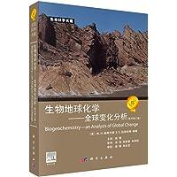 生物地球化学:全球变化分析(原书第三版)