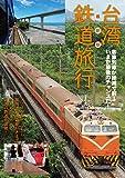 最新版 台湾鉄道旅行 (イカロス・ムック)