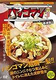 「ハシゴマン」東武スカイツリーライン~浅草・北千住・鐘ヶ淵~ [DVD]