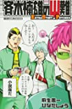 斉木楠雄のΨ難 Extra Story of Psychics (JUMP j BOOKS)
