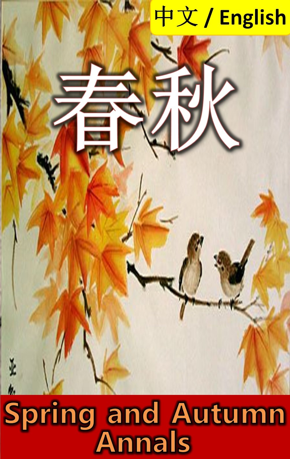 Spring and Autumn Annals: Bilingual Edition English and Chinese 春秋: Commentary of Zuo 左氏春秋 (English Edition)
